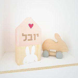בית ארנב עם שם אישי