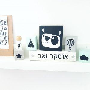 סט אישי לעיצוב חדר בנים