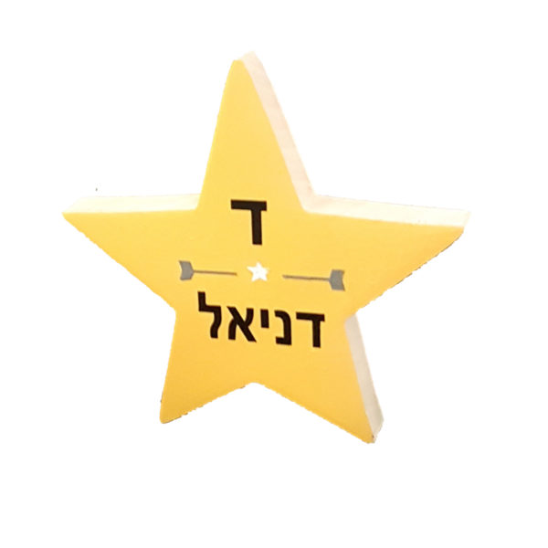 כוכב מעוצב עם שם אישי