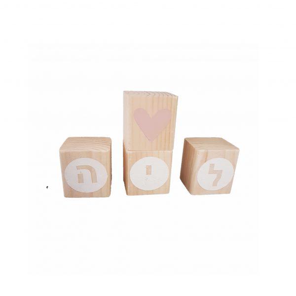 סט בלוקי עץ בסגנון אותיות לבנה עם כיתוב שם אישי